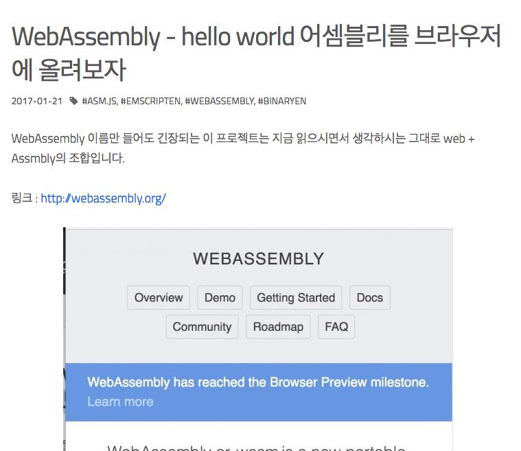 WebAssembly - hello world 어셈블리를 브라우저에 올려보자